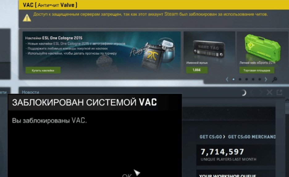 VAC UNBAN Игрок забанен