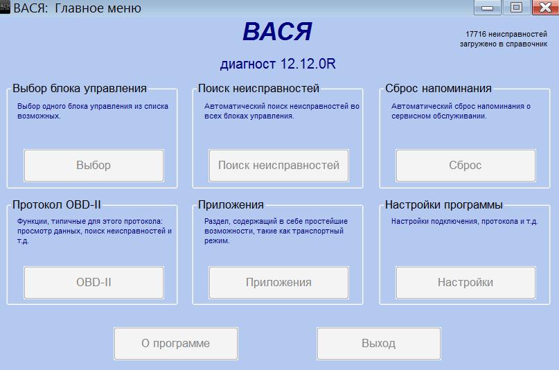 Вася диагност Главное меню