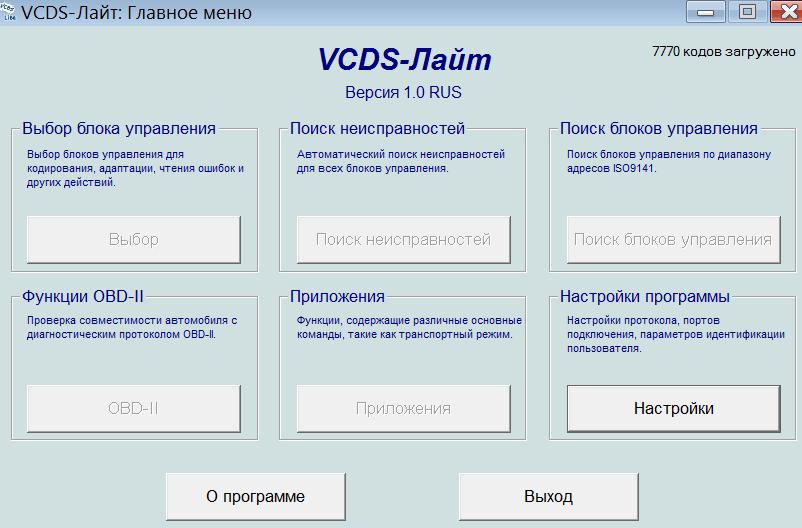 VCDS Лайт Главное меню
