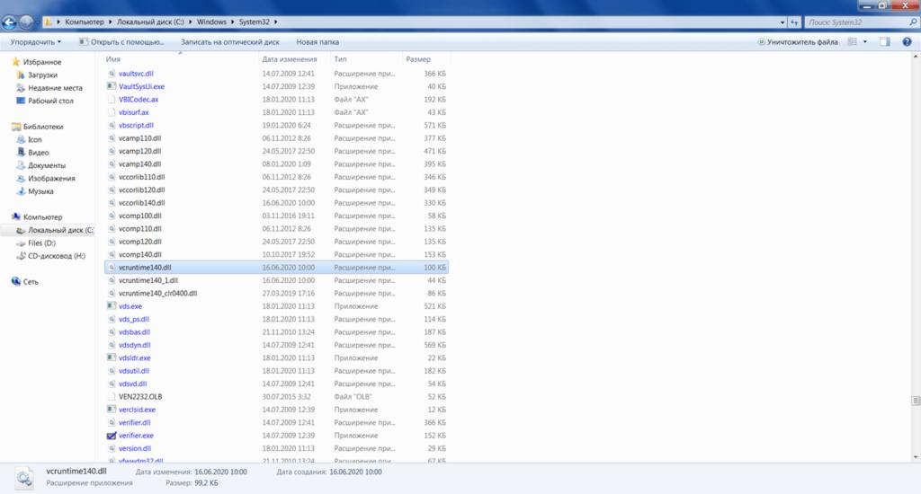 vcruntime140 dll Файл