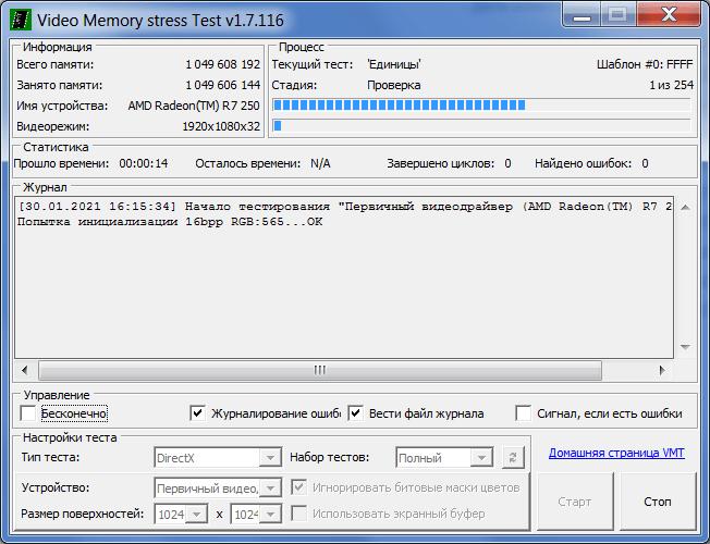 Video Memory Stress Test Проверка