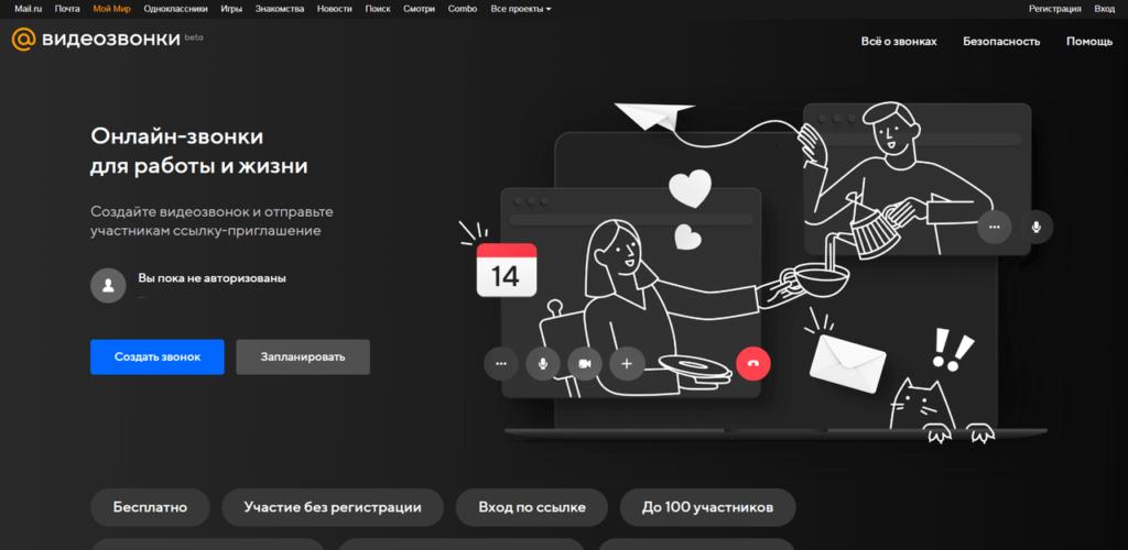 Видеозвонки Mail ru Главная
