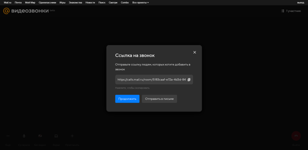 Видеозвонки Mail ru Ссылка