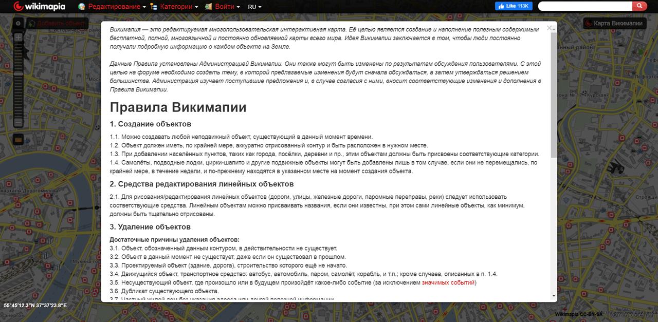 Викимапия Правила