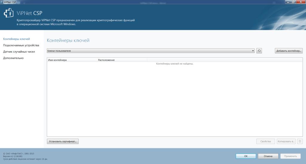 ViPNet CSP Контейнеры ключей