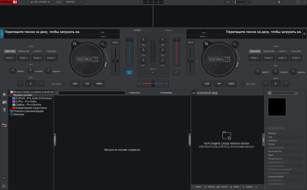 Virtual DJ Главное меню