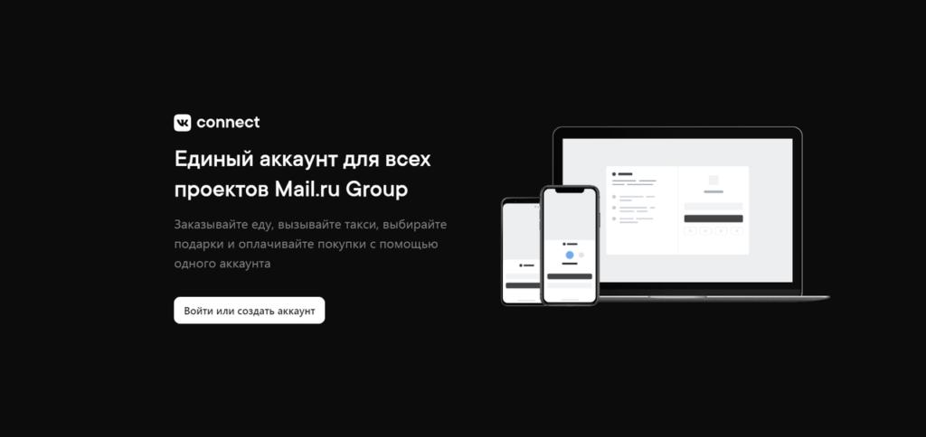 VK Connect Главная