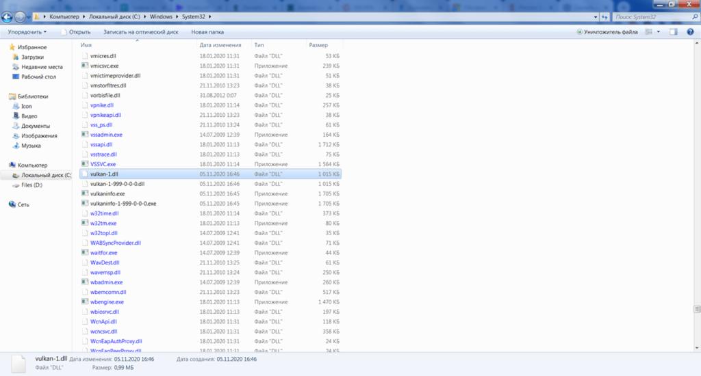 vulkan 1 dll Файл