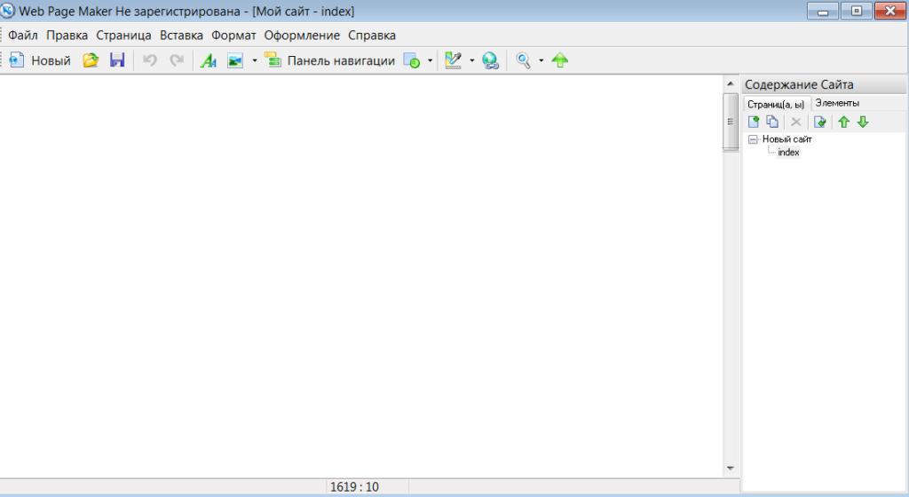 Web Page Maker Начало работы