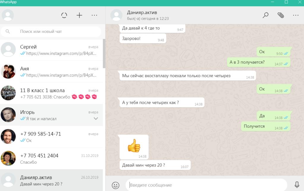 WhatsApp Главное меню