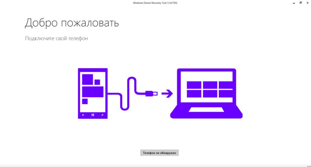 Windows Device Recovery Tool Подключение