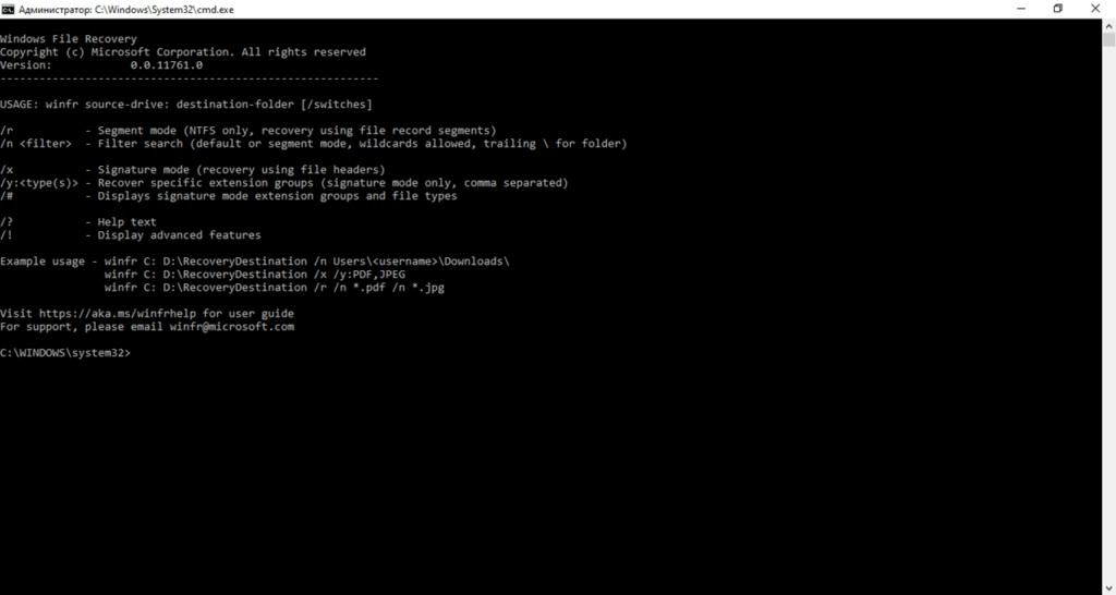 Windows File Recovery Запуск