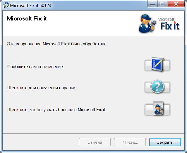 Windows Fix Исправление