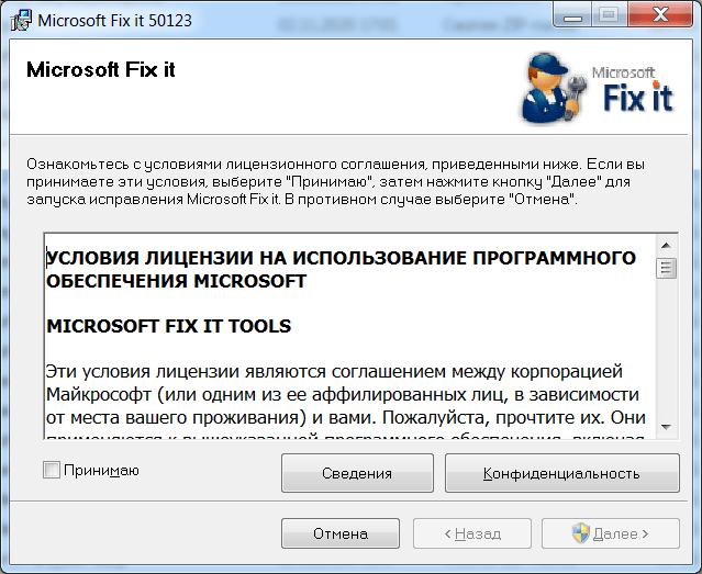 Windows Fix Соглашение