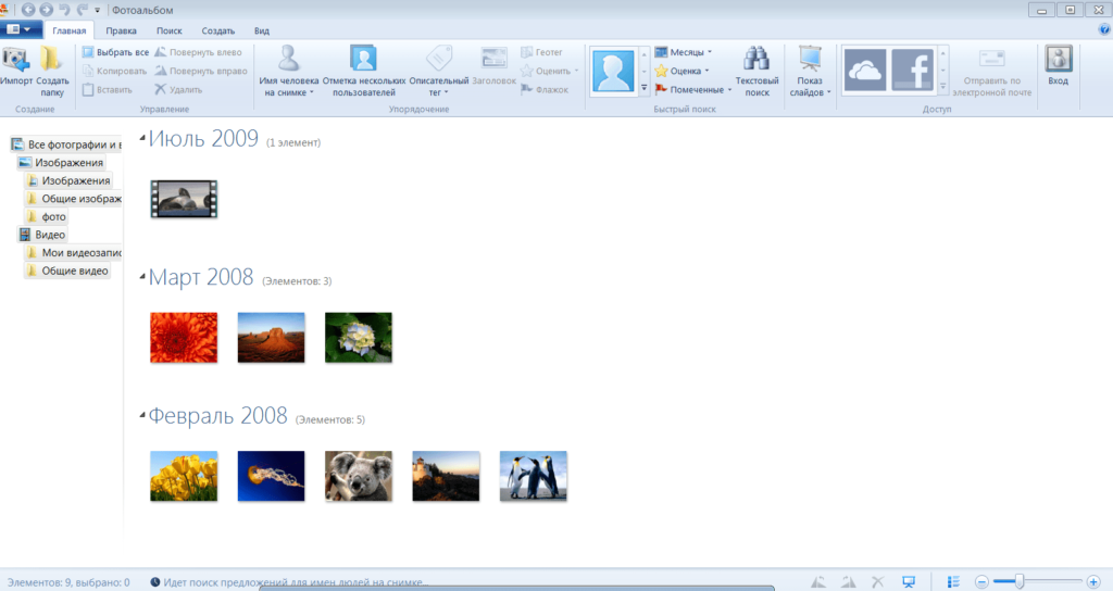 Windows Live Movie Maker Главное меню