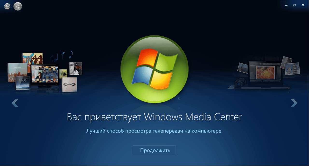 Windows Media Center для Windows 10 Главная