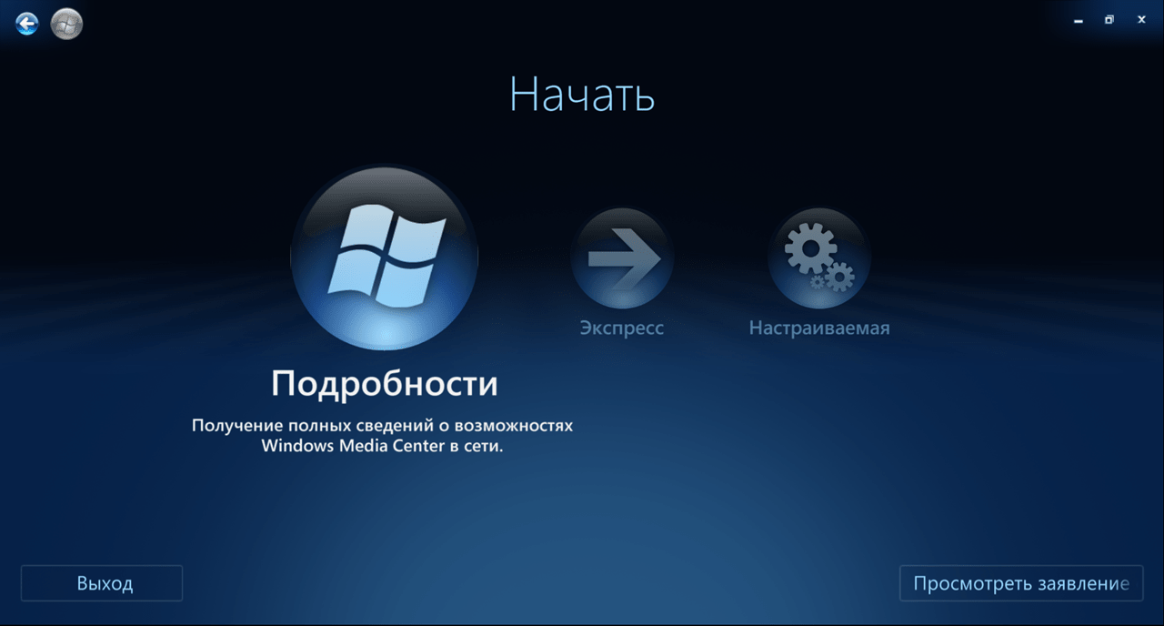 Windows Media Center для Windows 10 Настройка