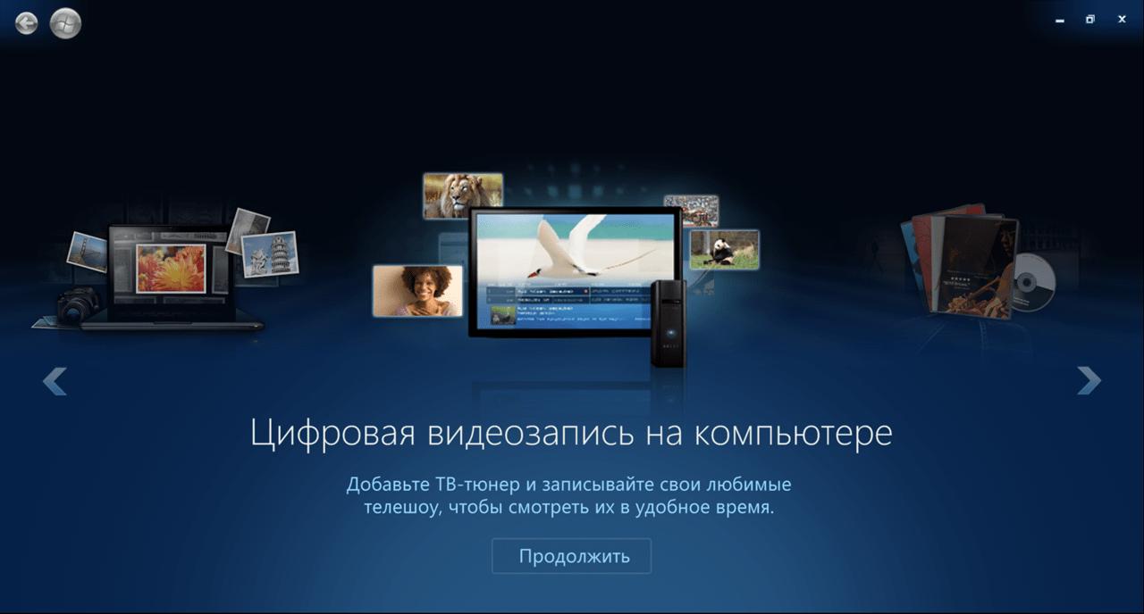 Windows Media Center для Windows 10 Телевидение