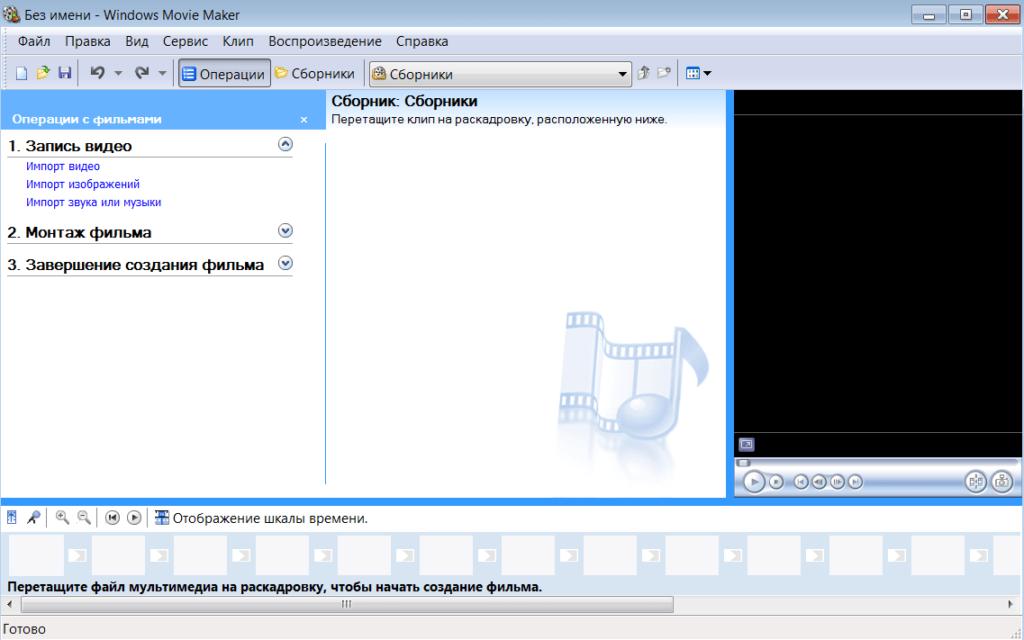 Windows Movie Maker Главное меню