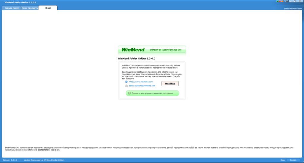 WinMend Folder Hidden О программе