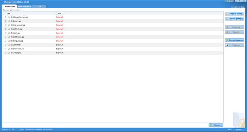 WinMend Folder Hidden Список