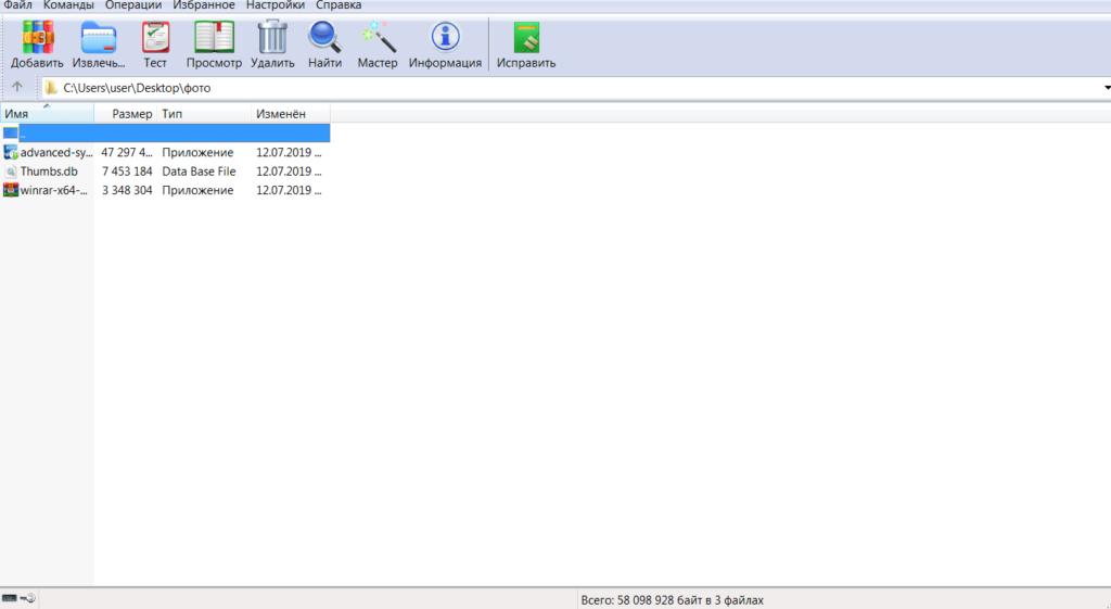 WinRAR Главное меню