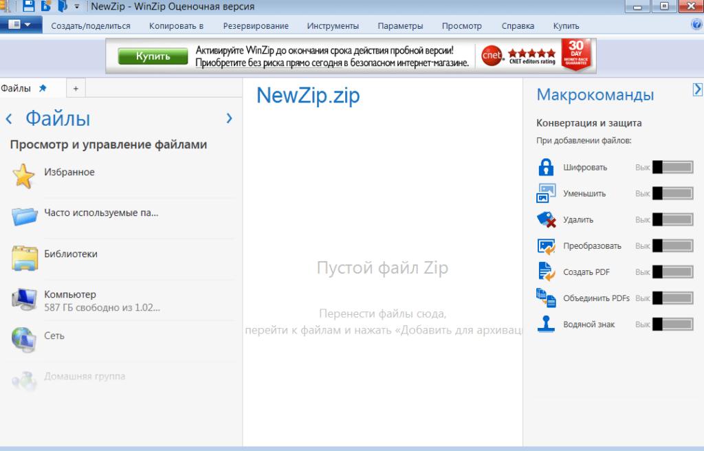 WinZip Главное меню