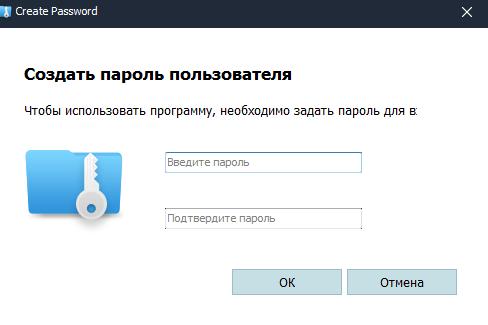 Wise Folder Hider Составление пароля