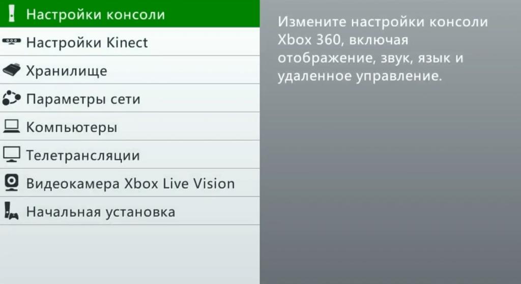 XexMenu Главное меню
