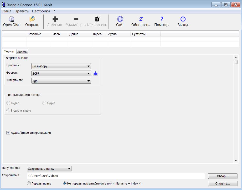 Xmedia Recode Главное окно