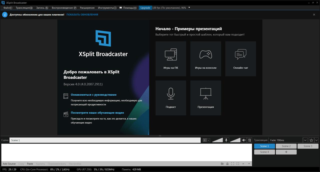 XSplit Шаблоны