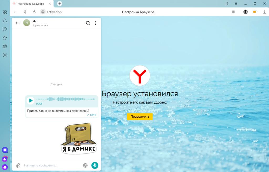 Яндекс Мессенджер Чат