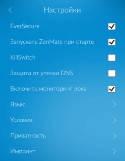 ZenMate VPN  Меню настроек