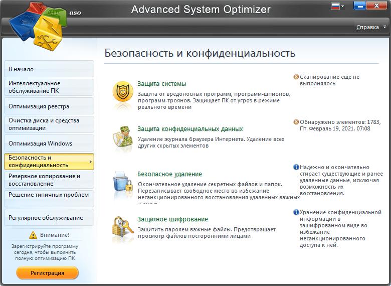 Advanced System Optimizer Безопасность