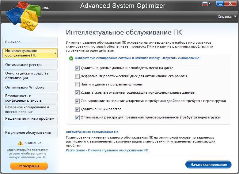 Advanced System Optimizer Обслуживание