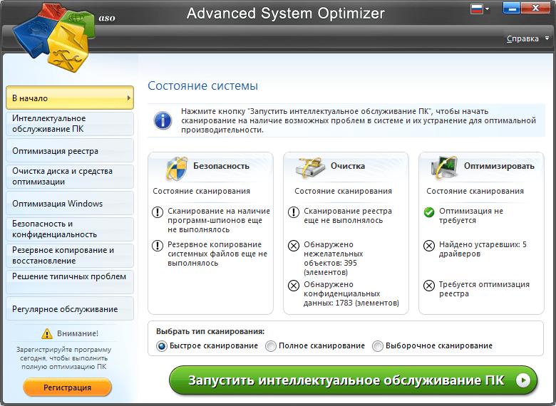 Advanced System Optimizer Состояние