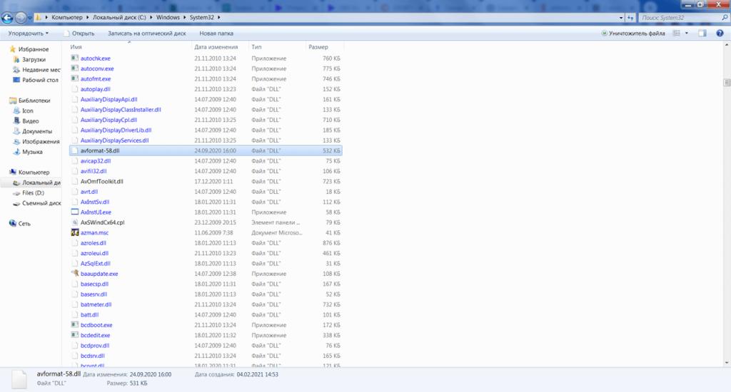 avformat 58 dll Файл