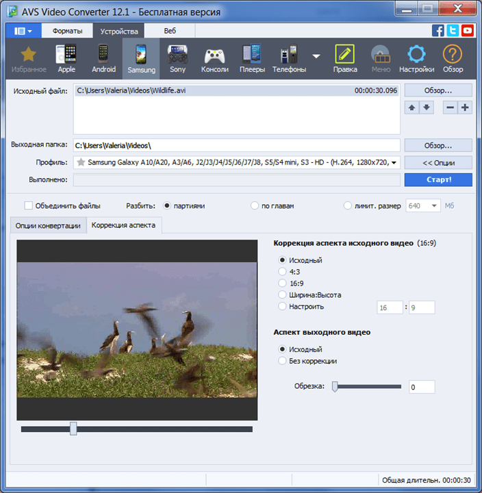 AVS Video Converter Редактор