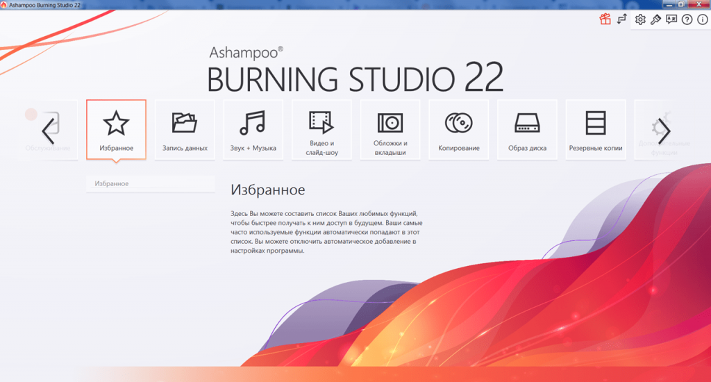 Burning Studio Меню