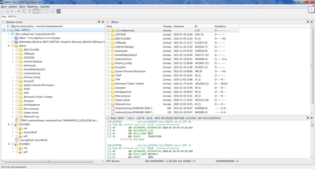 DMDE Файлы