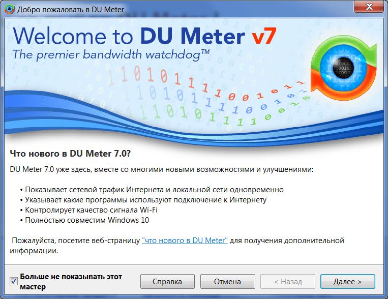 DU Meter Настройка