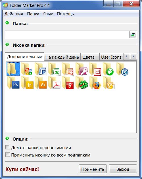 Folder Marker Дополнительные