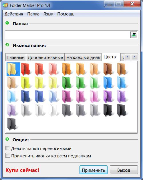Folder Marker Цвета