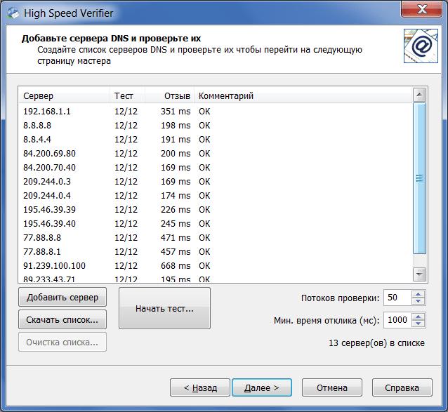 High Speed Verifier Серверы