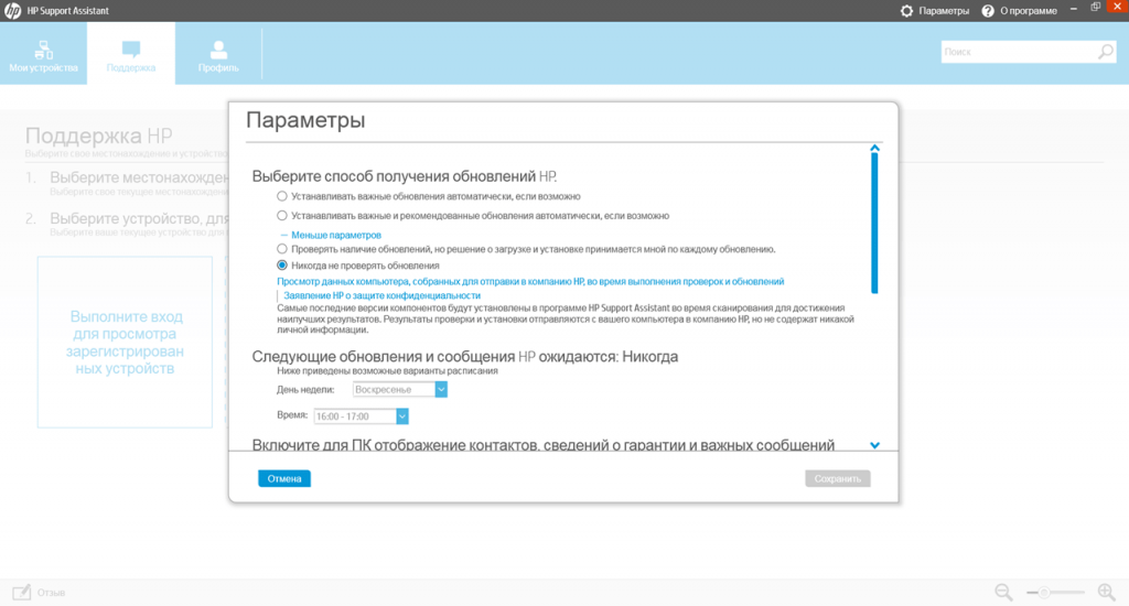 HP Support Assistant Параметры