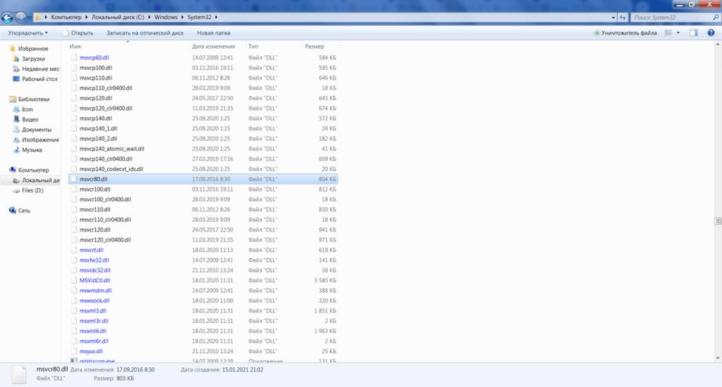 msvcr80 dll Файл