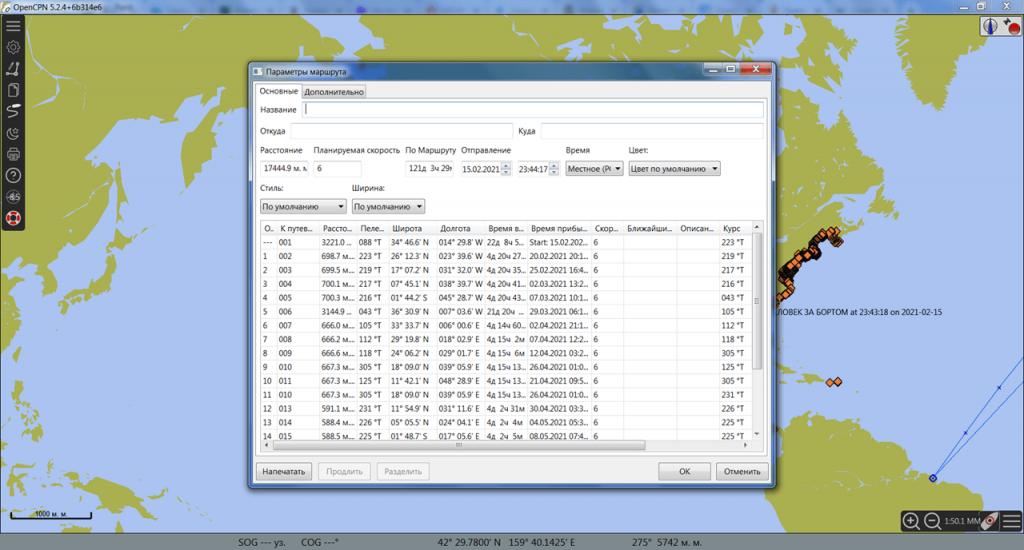 OpenCPN Параметры маршрута