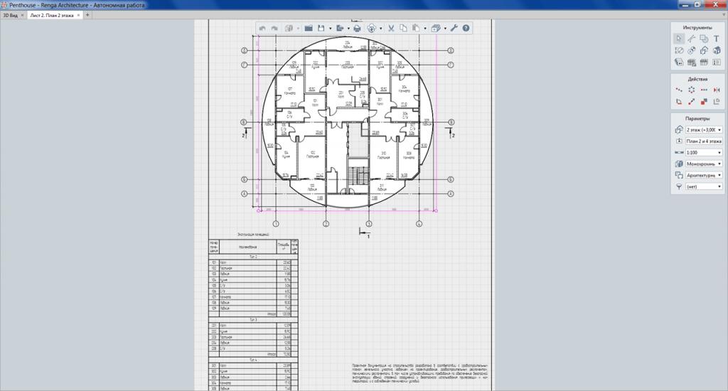 Renga Architecture План