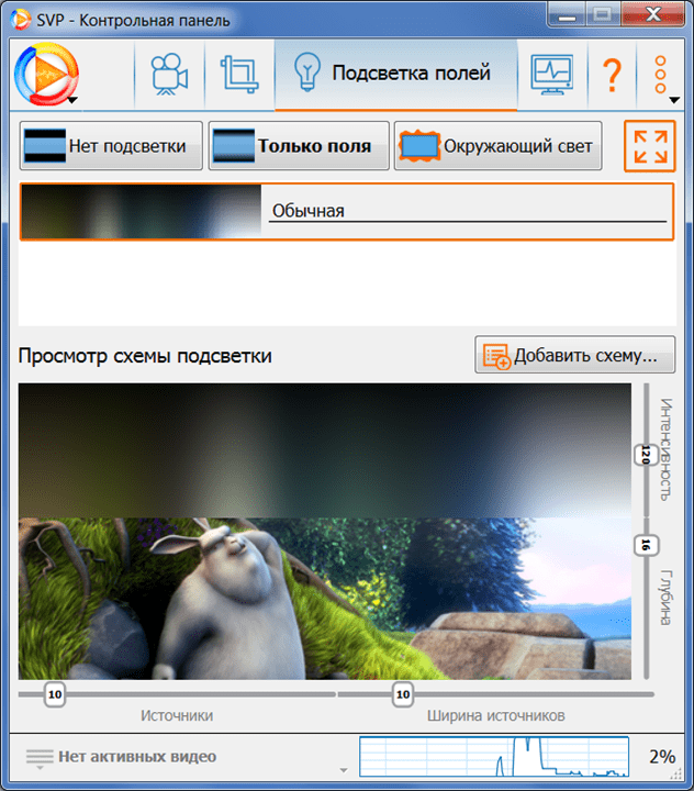 SmoothVideo Project Подсветка