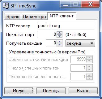 SP TimeSync NTP клиент